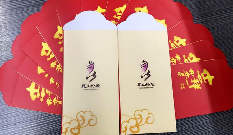 昆山论坛定制红包